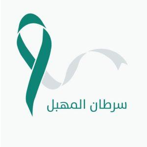 علاج سرطان المهبل