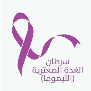 علاج سرطان الغدة الصعترية