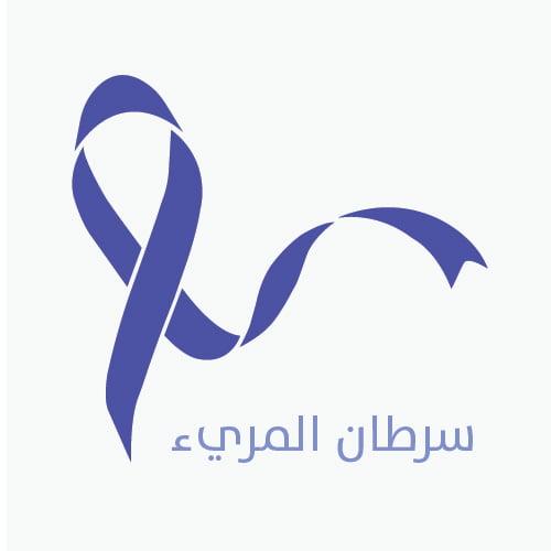 علاج سرطان المريء - الحنجرة