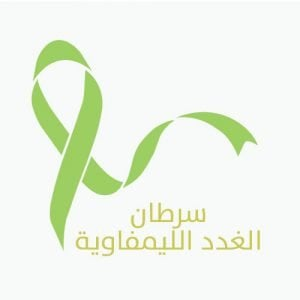 علاج سرطان الغدد الليمفاوية