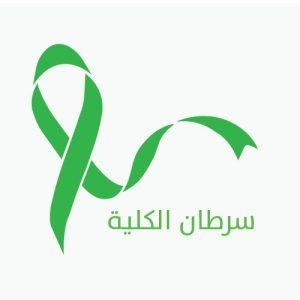 علاج سرطان الكلى