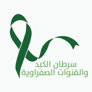 سرطان الكبد والقنوات الصفراوية