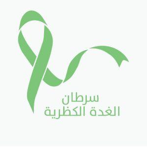 علاج سرطان الغدة الكظرية