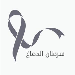 سرطان الدماغ