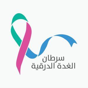 علاج سرطان الغدة الدرقية