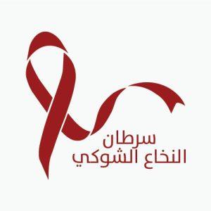 علاج سرطان النخاع الشوكي