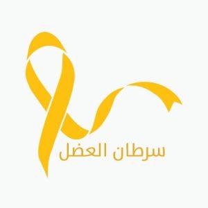 علاج سرطان العضل