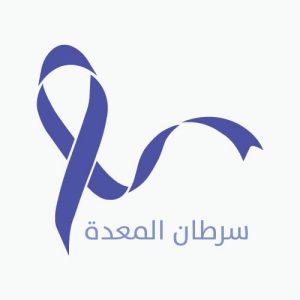 علاج سرطان المعدة