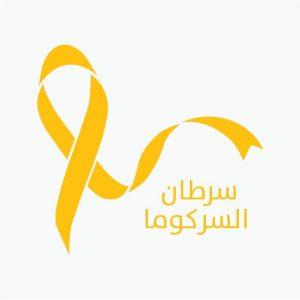 علاج سرطان الساركوما