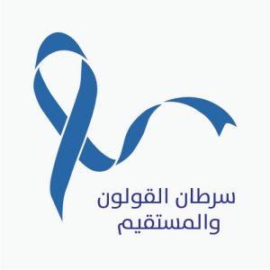 علاج سرطان القولون والمستقيم