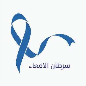 علاج سرطان الامعاء