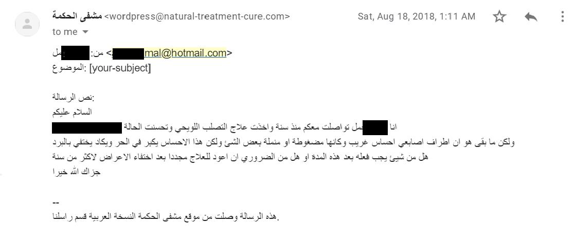 رسالة بعد العلاج