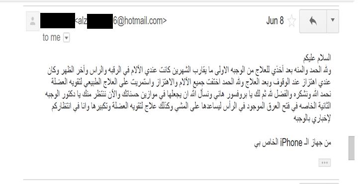 رسالة من الانسة