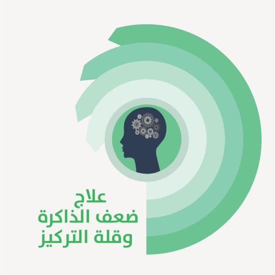 علاج ضعف الذاكرة وقلة التركيز
