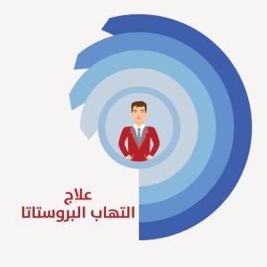 علاج التهاب البروستاتا