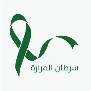 علاج سرطان المرارة